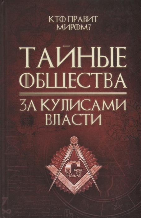 Реутов С. (сост.) Тайные общества За кулисами власти