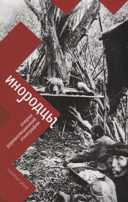 Инородцы Очерки дореволюционной этнографии