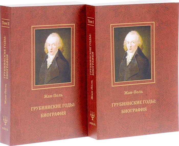 Жан-Поль Грубиянские годы Биография В 2 томах жан поль дидьелоран утренний чтец