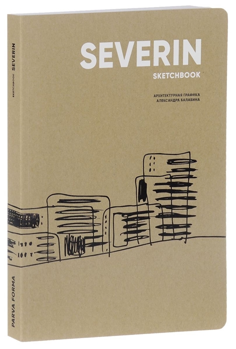 Severin sketchbook Архитектурная графика Александра Балабина