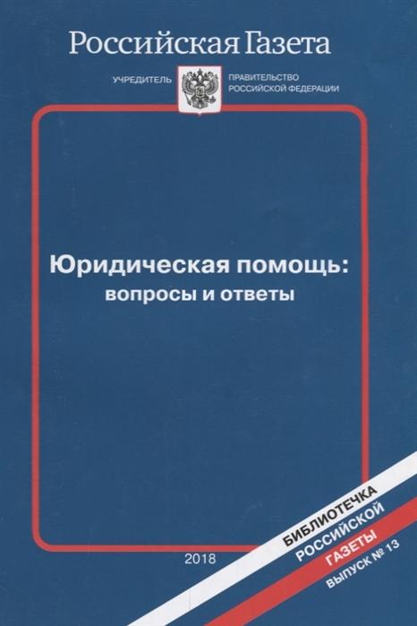 Архимандритова М. (ред.) Юридическая помощь вопросы и ответы