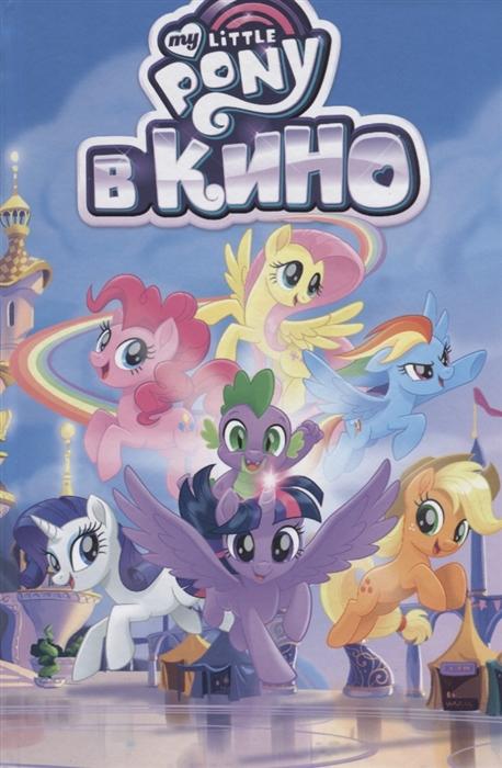 купить Маккарти М., Сяо Р., Фогель М. My little pony в кино онлайн