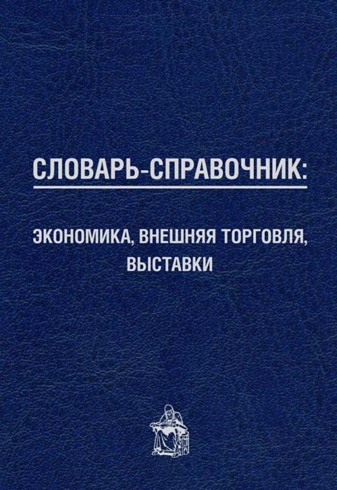 Кошель П. Словарь-справочник экономика внешняя торговля выставки