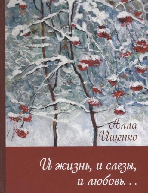 Ищенко А. И жизнь и слезы и любовь пушкин а с и жизнь и слезы и любовь шелк