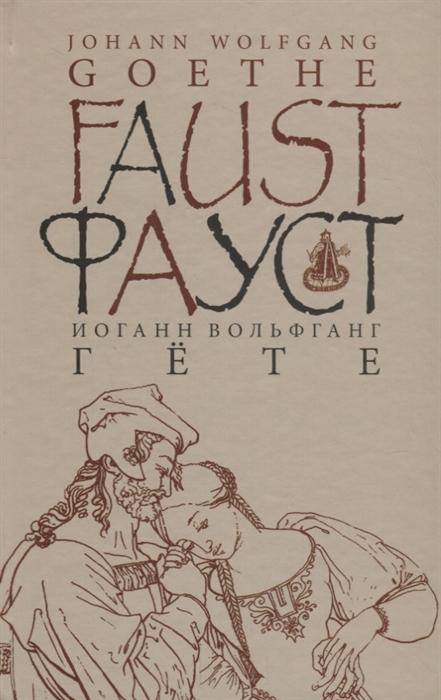 Гете И. Faust Der tragodie Фауст Трагедия Часть первая