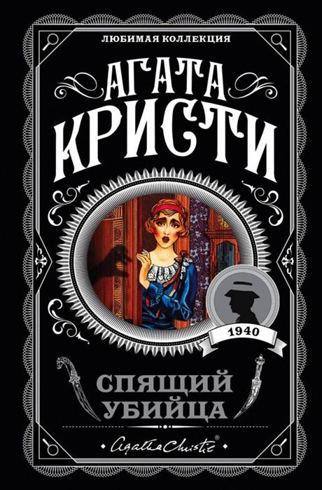 Кристи А. Спящий убийца а владимирович восточный экспресс серия загадки агаты кристи