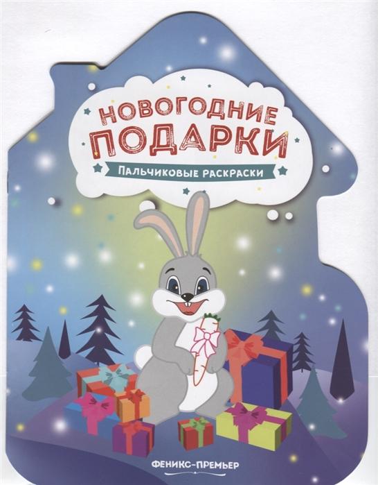 Бажунаишвили Н. (отв. Ред.) Новогодние подарки Пальчиковые раскраски