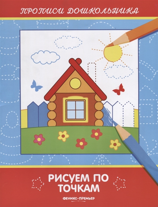 купить Белых В. Рисуем по точкам Прописи дошкольника онлайн
