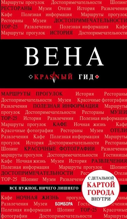 Пушкин В. Вена Путеводитель с детальной картой города внутри