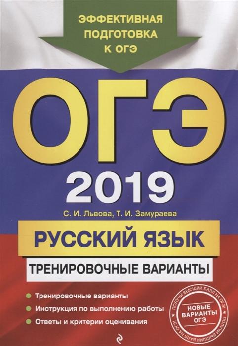 Львова С., Замураева Т. ОГЭ-2019 Русский язык Тренировочные варианты