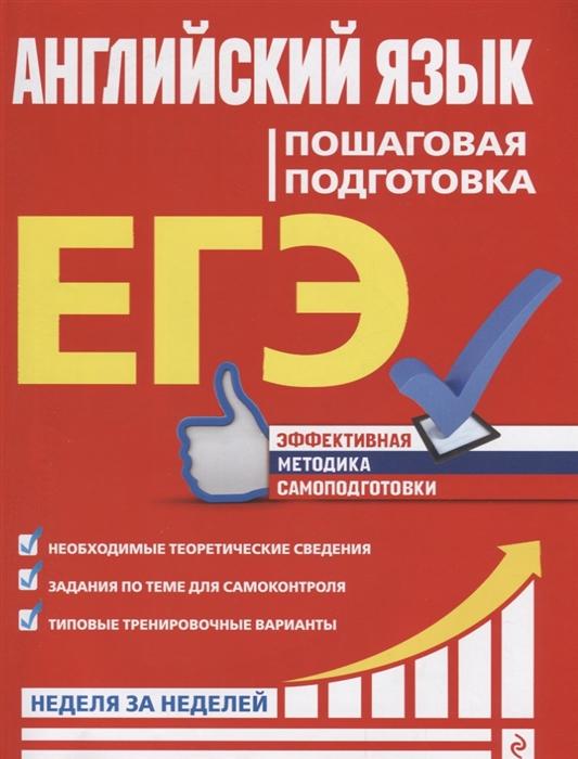 Омеляненко В. ЕГЭ Английский язык Пошаговая подготовка