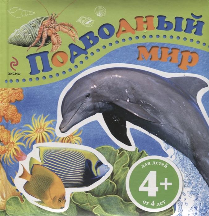 Подводный мир Для детей от 4 лет