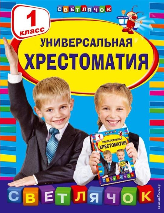 Жилинская А. (ред.) Универсальная хрестоматия 1 класс