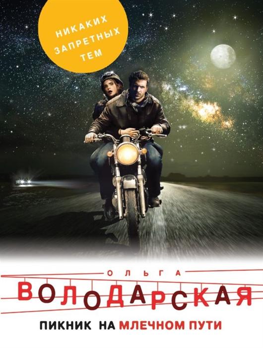 Володарская О. Пикник на Млечном пути володарская о принцип перевоплощения