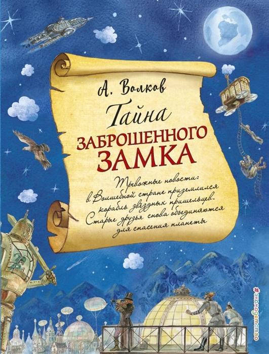 Волков А. Тайна заброшенного замка а волков волшебник изумрудного города тайна заброшенного замка комплект из 2 книг
