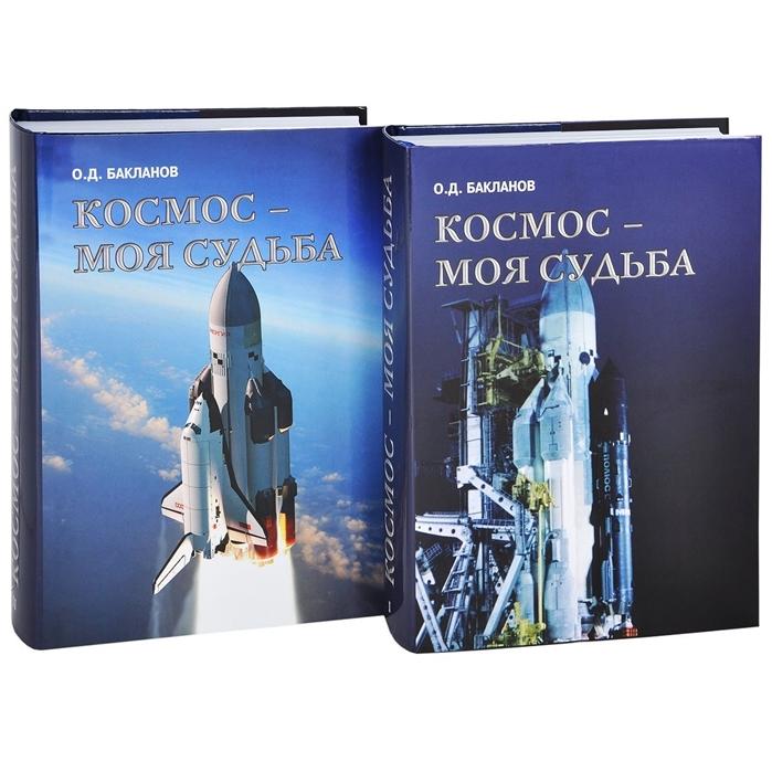 Бакланов О. Космос - моя судьба Записки из Матросской тишины CD Комплект из 2 книг гиберт в моделирование будущего cd комплект из 2 книг 2cd