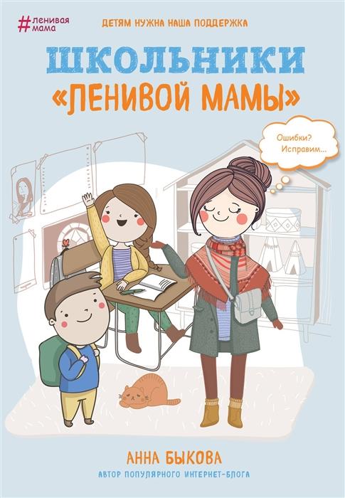 Быкова А. Школьники ленивой мамы анна быкова кляксотерапия развивающая тетрадь от ленивой мамы 5