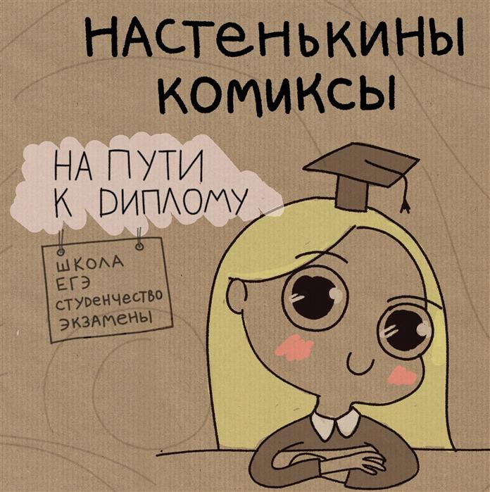 Лемова А. Настенькины Комиксы На пути к диплому