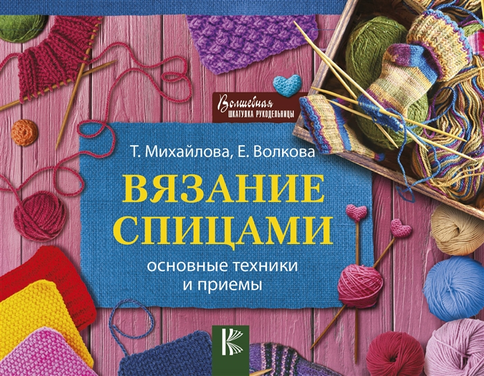 Михайлова Т., Волкова Е. Вязание спицами Основные техники и приемы цена