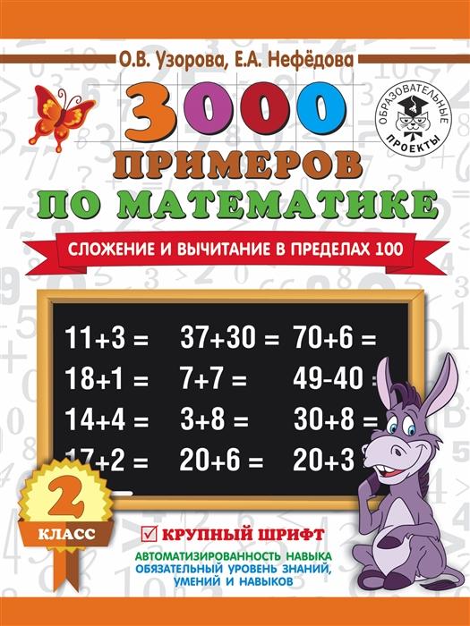 Узорова О. Нефедова Е. 3000 примеров по математике 2 класс Сложение и вычитание в пределах 100