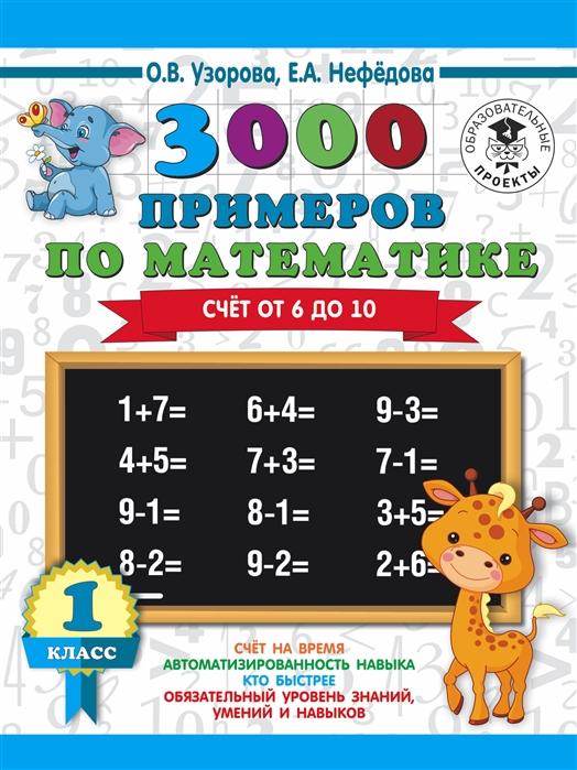 Узорова О. Нефедова Е. 3000 примеров по математике 1 класс Счет от 6 до 10
