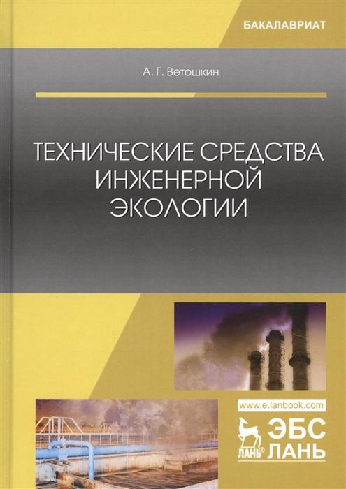 цена на Ветошкин А. Технические средства инженерной экологии