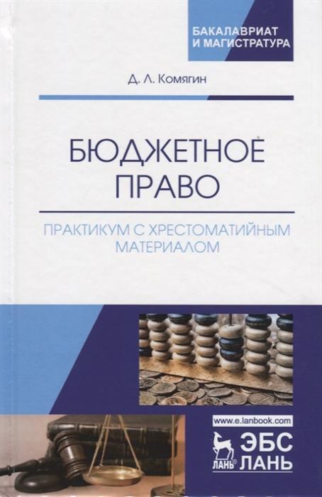 Бюджетное право Практикум с хрестоматийным материалом Учебное пособие