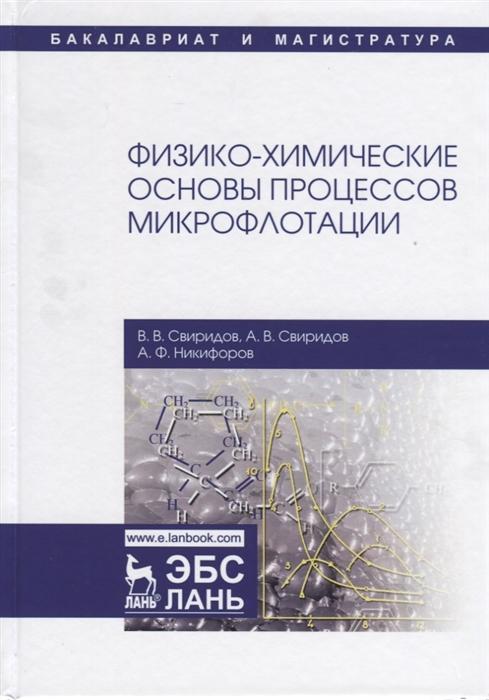Свиридов В., Свиридов А., Никифоров А. Физико-химические основы процессов микрофлотации все цены