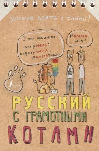 цены Беловицкая А. Русский язык с грамотными котами