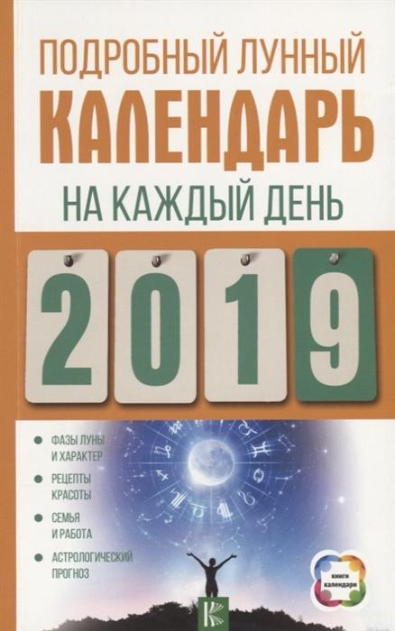 Виноградова Е. Подробный лунный календарь на каждый день 2019 года виноградова е большой лунный календарь на каждый день 2019 года