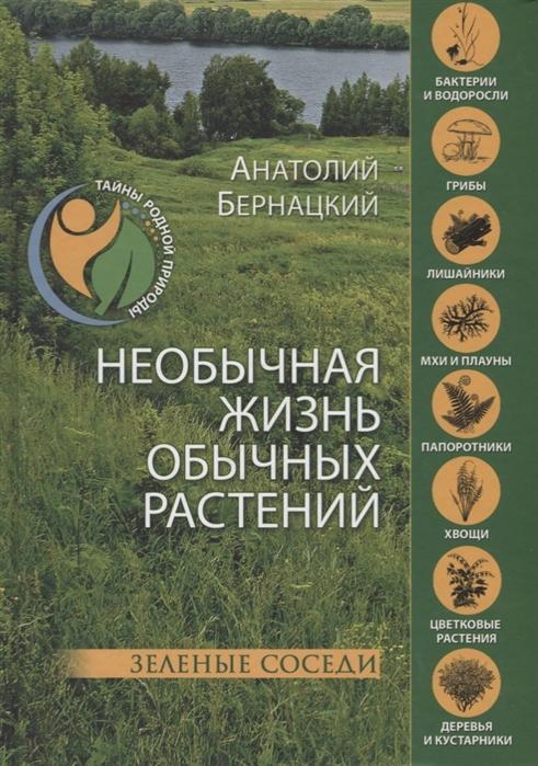 цены на Бернацкий А. Необычная жизнь обычных растений Зеленые соседи  в интернет-магазинах