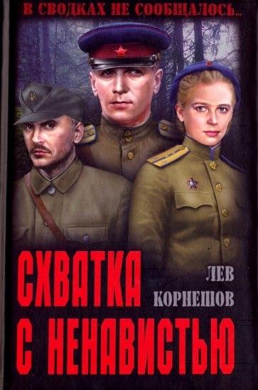Корнешов Л. Схватка с ненавистью