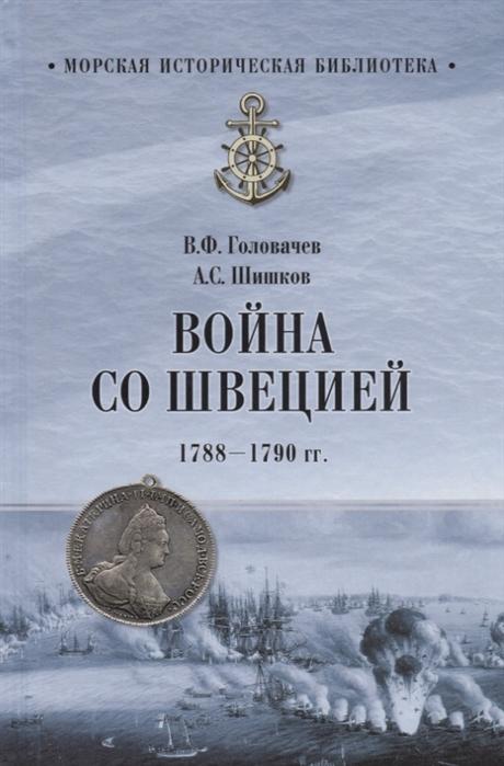 Фото - Головачев В., Шишков А. Война со Швецией 1788-1790 гг а г брикнер война россии со швецией в 1788 1790 годах