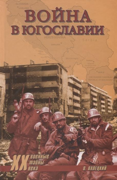 Валецкий О. Война в Югославии