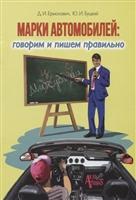 Марки автомобилей: говорим и пишем правильно