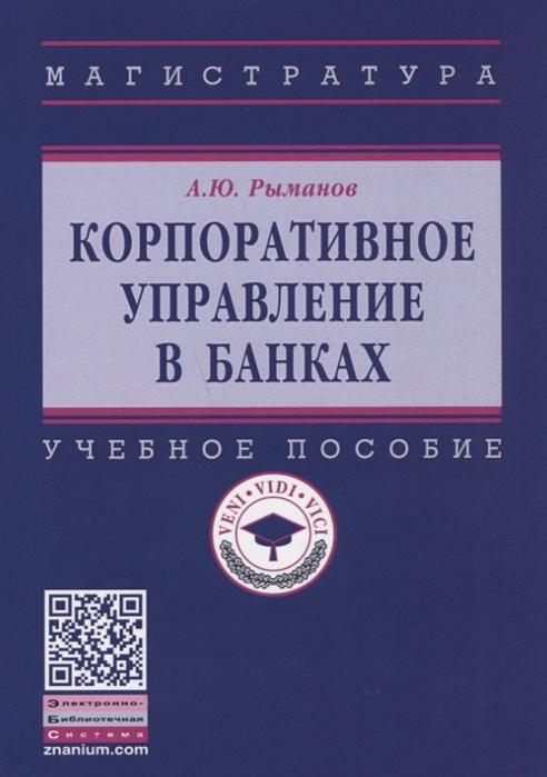 Рыманов А. Корпоративное управление в банках Учебное пособие