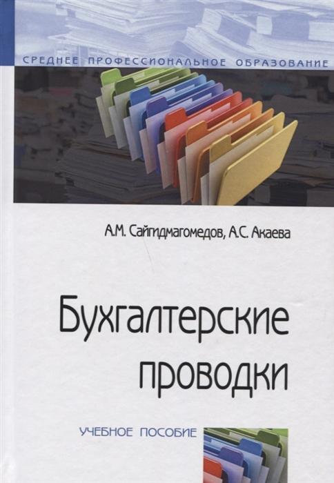 купить Сайгидмагомедов А., Акаева А. Бухгалтерские проводки Учебное пособие онлайн