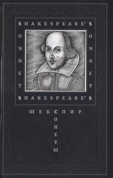 Шекспир У. Сонеты Sonets сонеты шекспир у