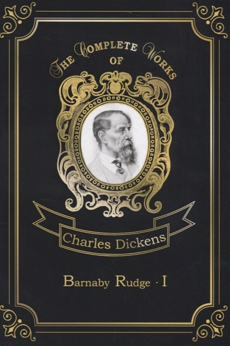 Фото - Dickens C. Barnaby Rudge I чарльз диккенс barnaby rudge