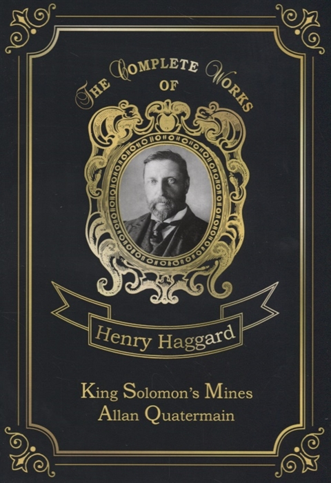 цена Haggard H. King Solomon s Mines Allan Quatermain в интернет-магазинах