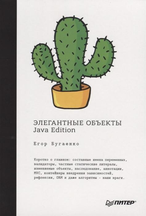 Бугаенко Е. Элегантные объекты Java Edition