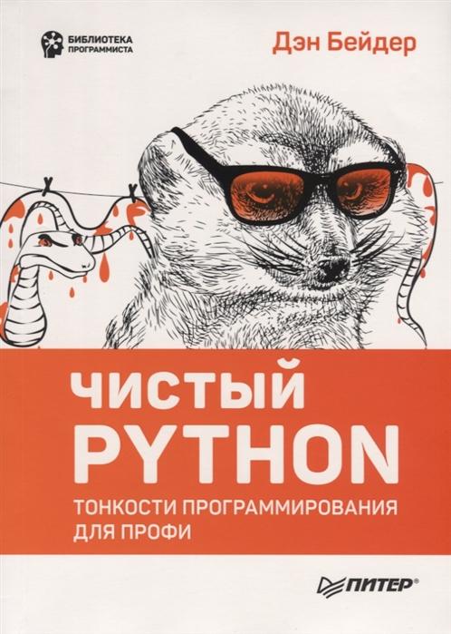 Бейдер Д. Чистый Python Тонкости программирования для профи д м златопольский основы программирования на языке python