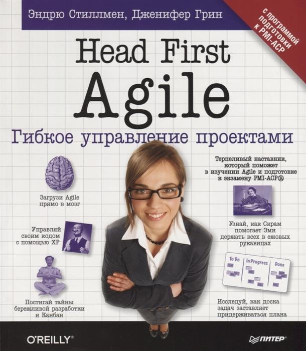 Стиллмен Э., Грин Дж. Head First Agile Гибкое управление проектами С программой подготовки к PMI-ACP