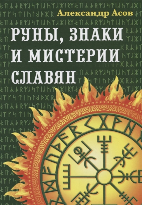 Асов А. Руны знаки и мистерии славян асов а и руны знаки и мистерии славян 2 е издание