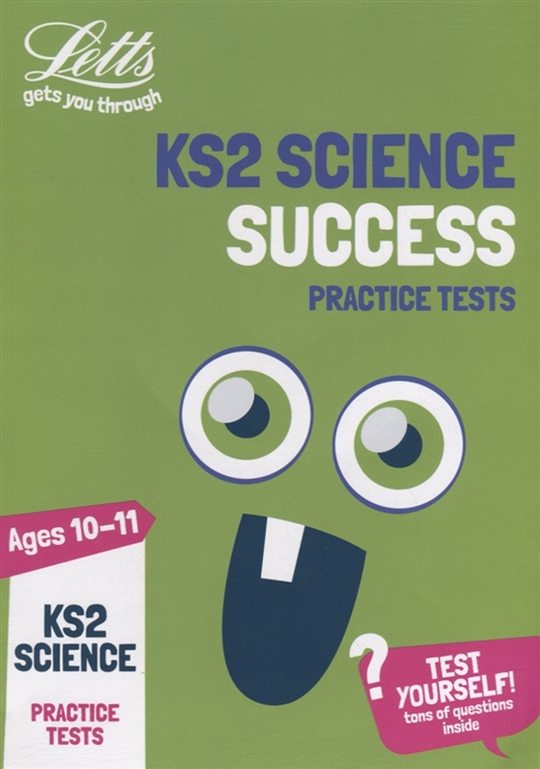 KS2 Science Practice Tests Ages 10-11 цена 2017