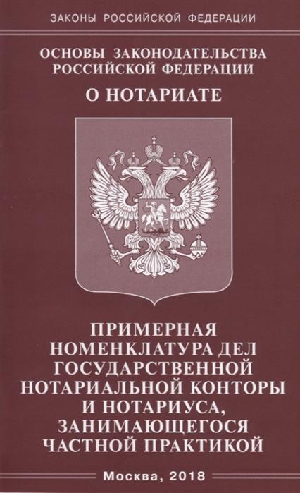 Основы законодательства Российской Федерации О нотариате Примерная номенклатура дел государствнной нотариальной конторы и нотариуса занимающегосяся частной практикой