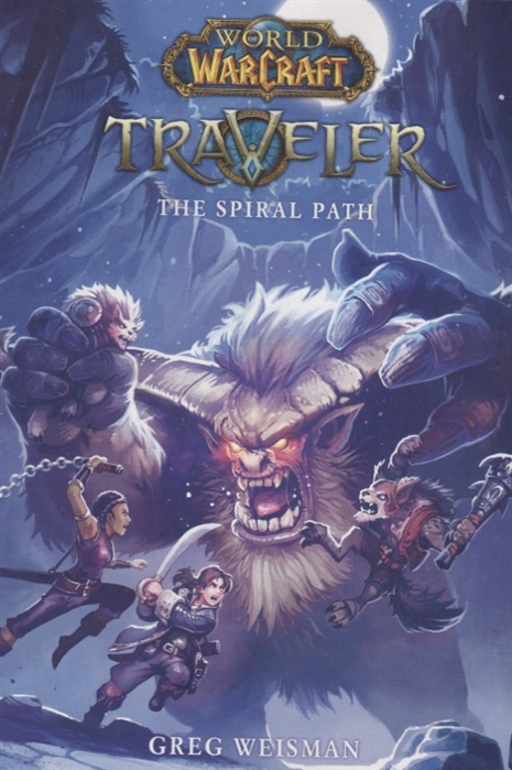 Weisman G. World of WarCraft Traveler Book Two The Spiral Path
