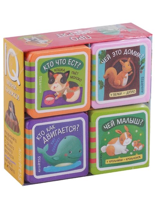 IQ мини-книжки Про зверят Комплект из 4 книг iq мини книжки кто здесь живет комплект из 4 книг