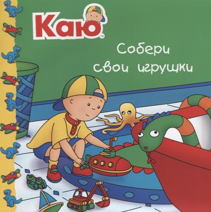 Купить Каю Собери свои игрушки, Мир и образование, Проза для детей. Повести, рассказы