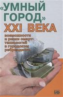 «Умный город» XXI века: возможности и риски смарт-технологий в городском ребрендинге
